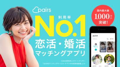 Pairs(ペアーズ) 恋活・婚活のためのマッチングアプリ ScreenShot7