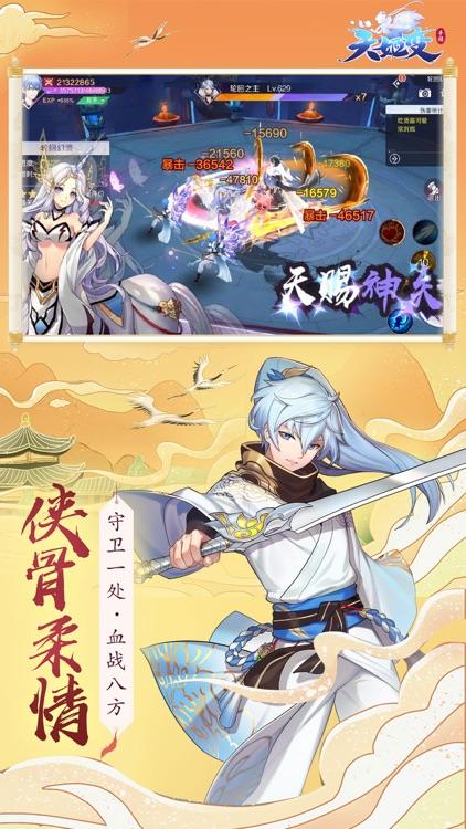 天姬变-国风RPG二次元卡牌游戏 screenshot-4