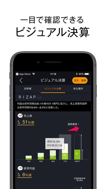 DMM 株 - 株 取引アプリ screenshot-4