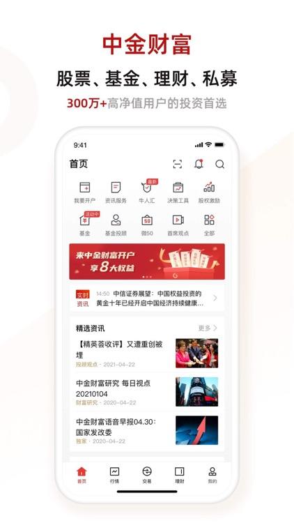 中金财富 screenshot-0