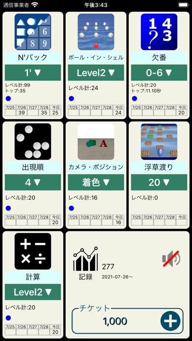 脳トレ7紹介画像1