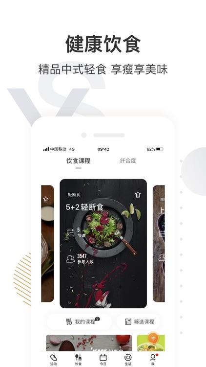 咪咕善跑-健身跑步运动健康教练 screenshot-5