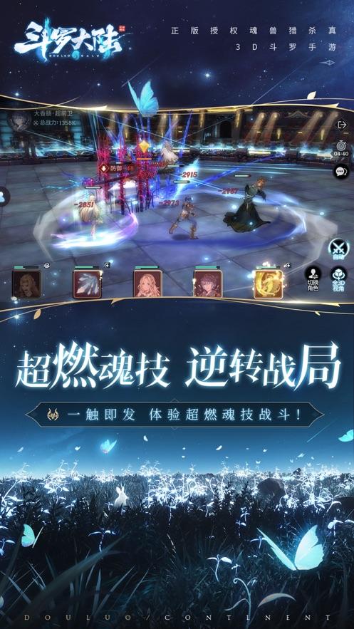 斗罗大陆-斗神再临 App 截图
