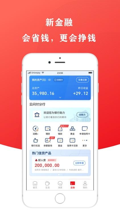 云闪付-银行业统一移动支付App screenshot-3