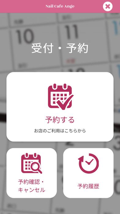 【Nail Cafe Ange】紹介画像2