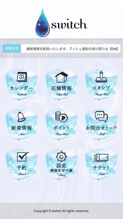 ビューティー&リラクゼーション switch紹介画像2
