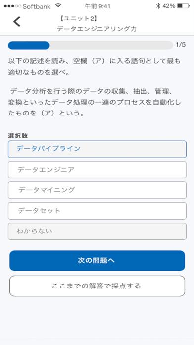 DS検定対策アプリのおすすめ画像3