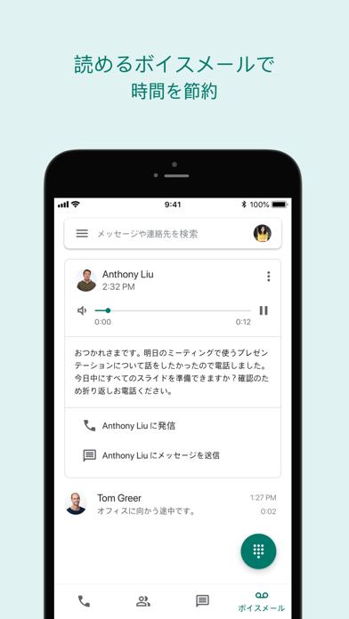 Google Voice ScreenShot3