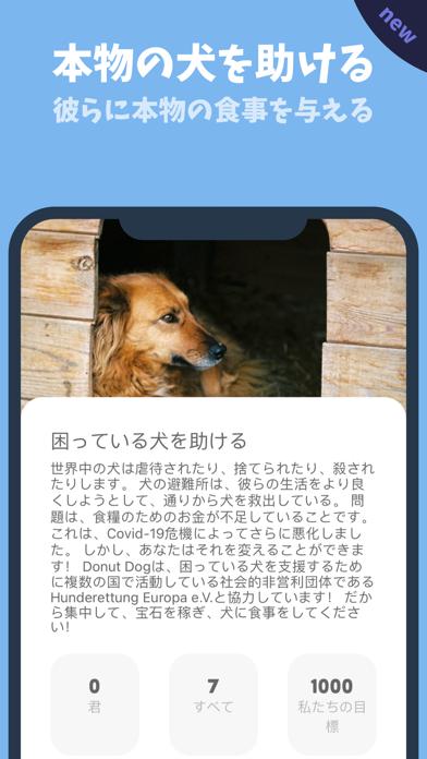 Donut Dog: 集中力を高め、フォーカスタイマーのおすすめ画像8