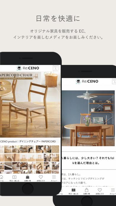 Re:CENO(リセノ)紹介画像4