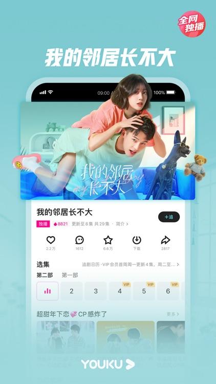 优酷-你好,火焰蓝 全网独播 screenshot-4