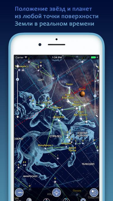 Скриншот №10 к Земля 3D - Атлас мира
