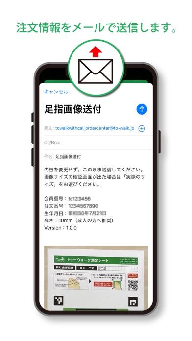 To walk - 足指データ測定用アプリ紹介画像4