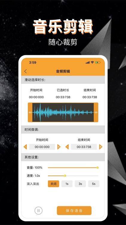 音频提取器-音视频提取格式转换器 screenshot-3