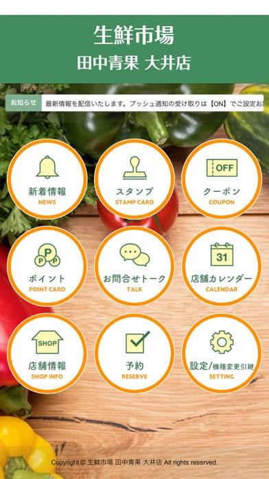 生鮮市場 田中青果 大井店紹介画像2