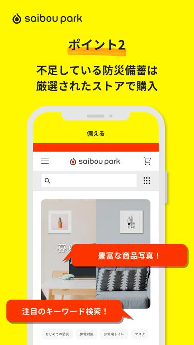 SAIBOU PARK(サイボウパーク)紹介画像3