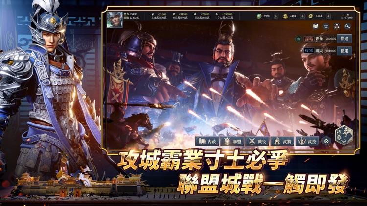 鴻圖之下 screenshot-3