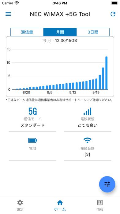 NEC WiMAX +5G Tool紹介画像2