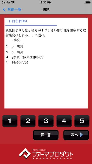 完ナビ国家試験対策 第102回-106回 Screenshot