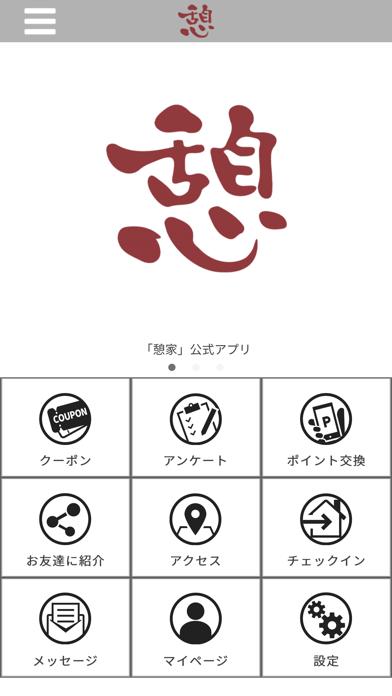 海鮮定食 【憩家】紹介画像1