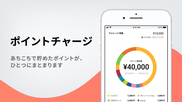 Pollet - 買取アプリ screenshot-3