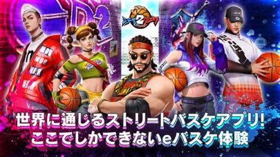 シティダンク2 - 3on3バスケゲームのおすすめ画像1