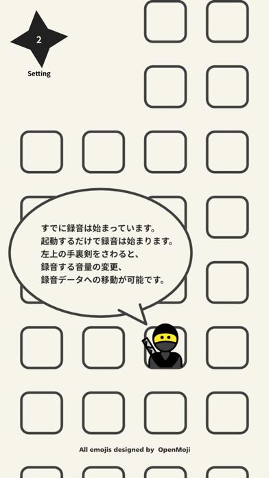 録音忍者紹介画像1