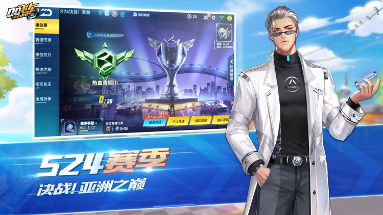 QQ飞车 screenshot-5
