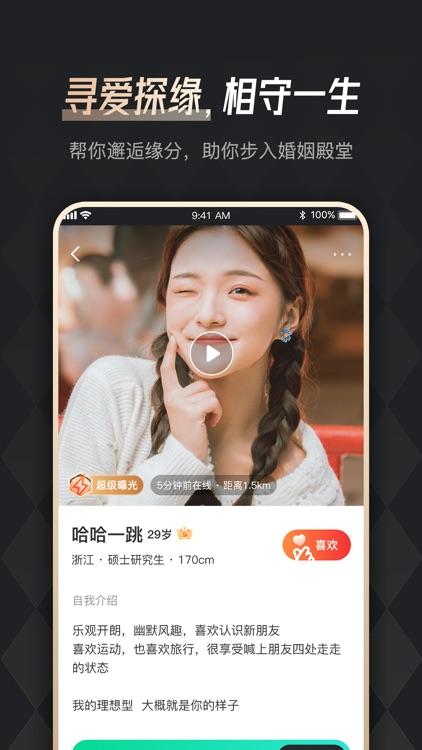 余你®-单身相亲征婚婚恋交友平台 screenshot-3