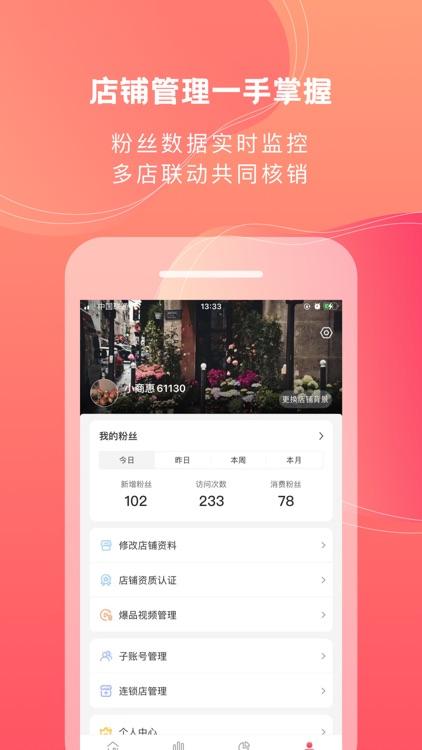 甄嗨 - 百万达人 探店到家 screenshot-5
