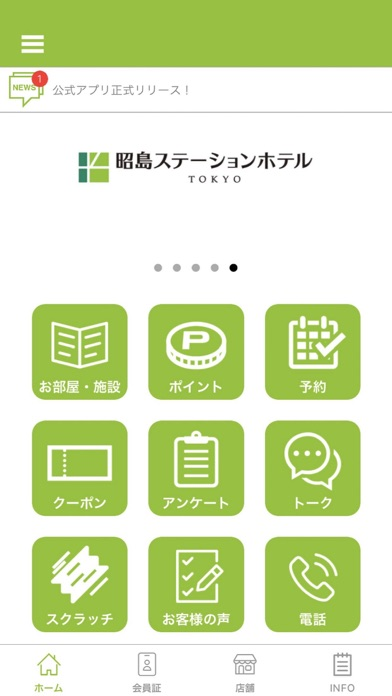 「昭島ステーションホテル 東京」公式ポイントアプリ紹介画像1