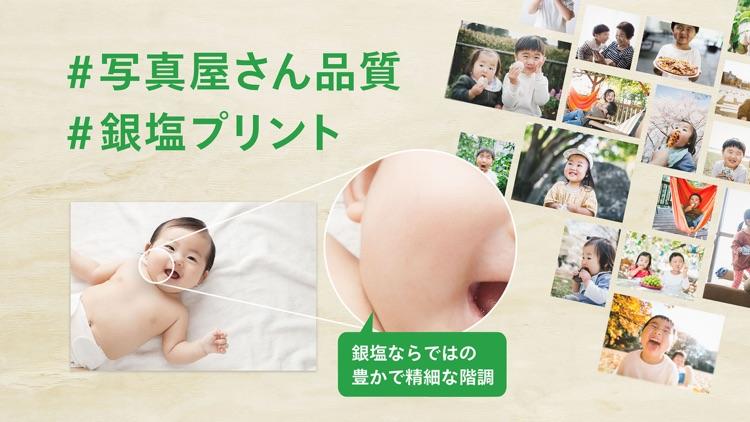 しまうまプリント-写真プリント・現像・印刷はお任せ! screenshot-3