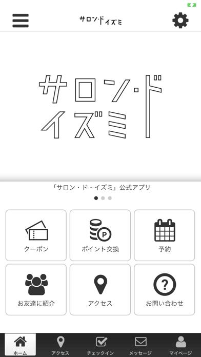 サロン・ド・イズミ Officialアプリ紹介画像1