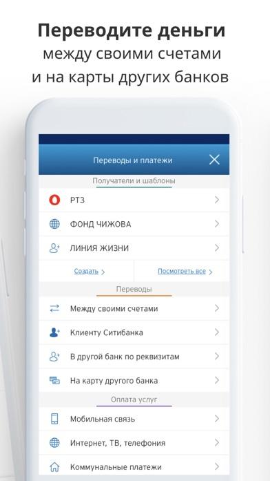 Citibank RUСкриншоты 3