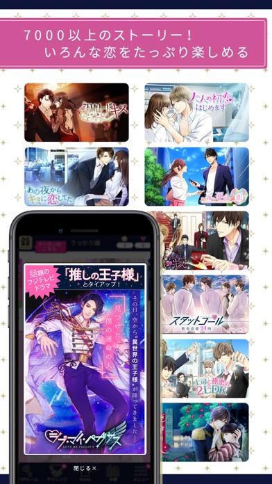 100シーンの恋+のおすすめ画像2