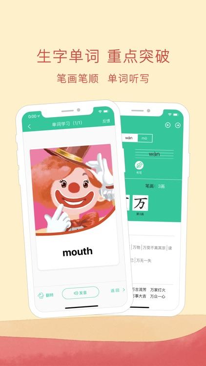 人教点读-人教教材学习 screenshot-4