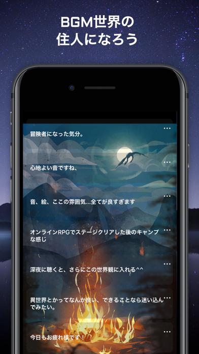 BGMChat紹介画像3
