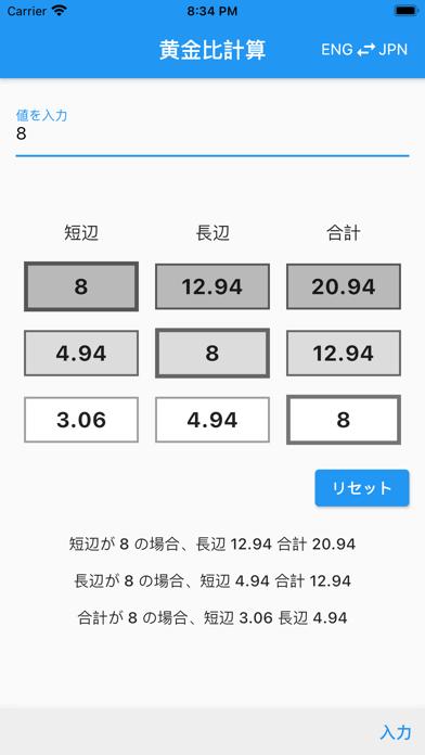 超絶簡単黄金比計算のスクリーンショット1