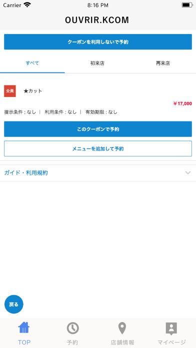 OUVRIR.KCOM紹介画像2