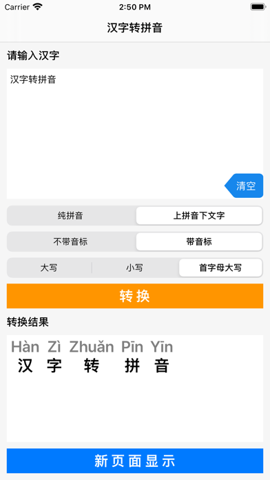 Chinese Characters to Pinyin screenshot 3