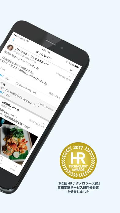 Talknote(トークノート) ScreenShot1