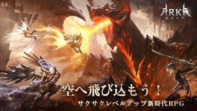 最新スマホゲームのARKA-蒼穹の門が配信開始!