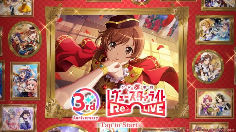 少女歌劇 レヴュースタァライト -Re LIVE- screenshot-0