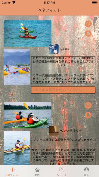 カヤック基地紹介画像1