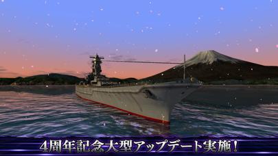 蒼焔の艦隊のおすすめ画像1