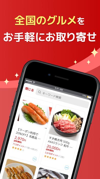 楽天市場 ScreenShot5
