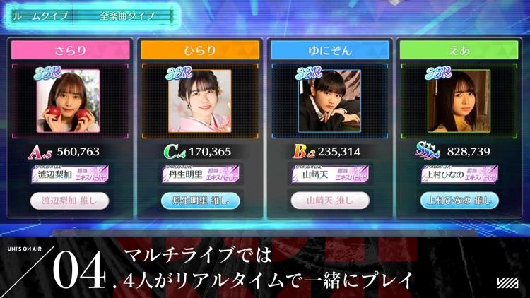 櫻坂46・日向坂46 UNI'S ON AIR screenshot-4