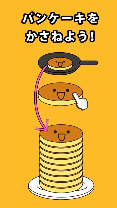 パンケーキタワー® 子供向け人気ゲーム ScreenShot3
