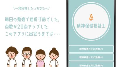 精神保健福祉士試験の問題集アプリ紹介画像1