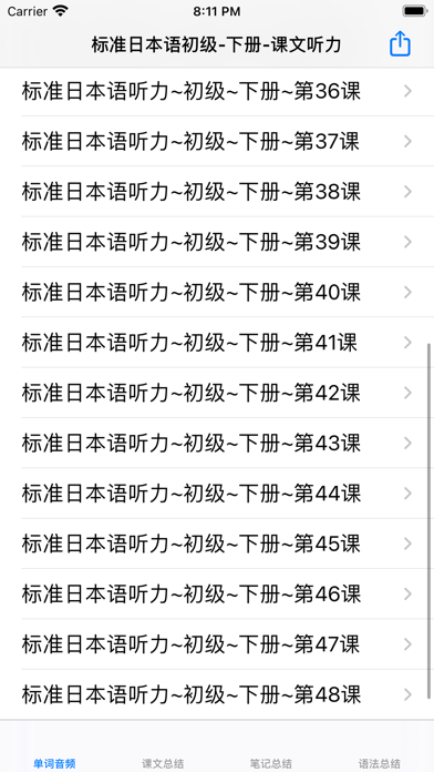 Download 标准日语初级下 for Android